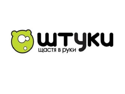 """Новый партнер - сеть магазинов """"Штуки"""""""