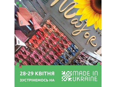 «Major Style» - на открытии сезона фестиваля «Made in Ukraine»!
