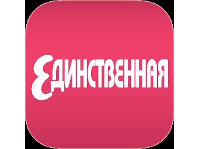 """Интервью журналу """"Единственная"""""""